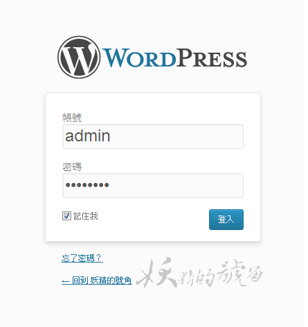 %E5%9C%96%E7%89%87+017 - [教學] 如何用免費的虛擬主機架設WordPress部落格?