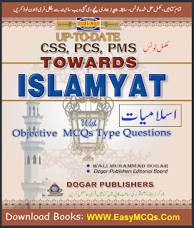 Imtiaz Shahid PDF Guide For Exams Tests