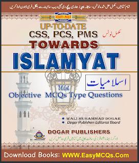 Imtiaz Shahid PDF Guide For Exams Tests