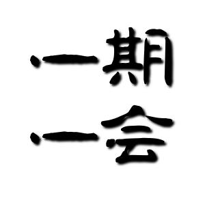 一期一会 英語 四字熟語 画像