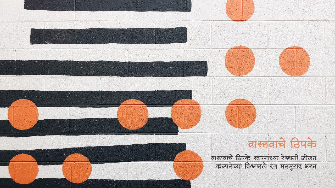वास्तवाचे ठिपके - मराठी कविता | Vastavache Thipake - Marathi Kavita