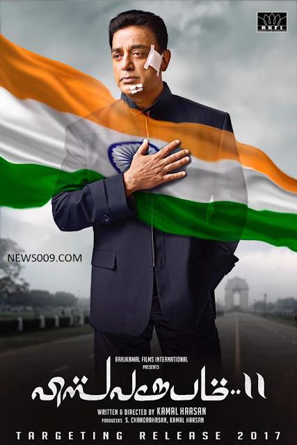 kamal hasan viswaroopam 2 first look poster