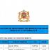 وزارة الصحة لائحة الناجحين في مباراة لتوظيف 500 طبيب من الدرجة الأولى