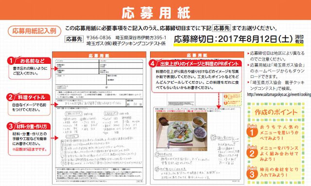 http://saitamagas.co.jp/documents/290531cookoubo.pdf