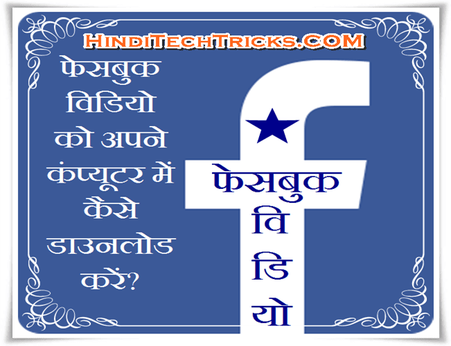download facebook videos in hindi