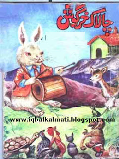 Feat of The Cunning Rabbit in Urdu Childern Novel PDF