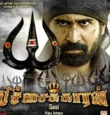 Watch Pichaikkaran (2016) DVDScr Tamil Full Movie Watch Online Free Download