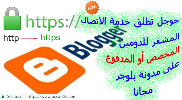 domain, domaine, blogger, http to https, fee, frais