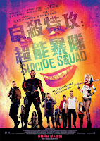 suicide squad international 2