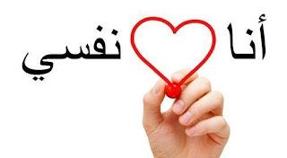 من يحب نفسه حبا مفرطا ولا يفكر في غيره