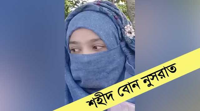 নুসরাত ধর্ষিতা নয়, নুসরাত 'শহীদ': ছড়াকার মহিউদ্দিন আকবর