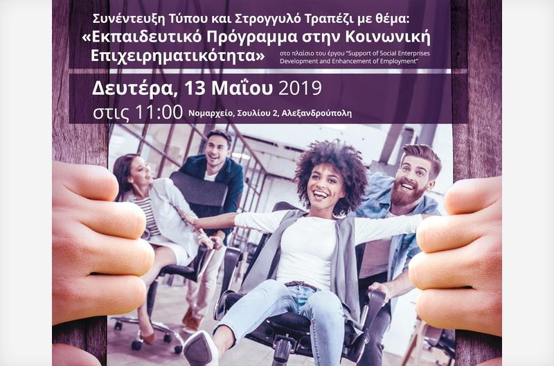 Αλεξανδρούπολη: Στρογγυλό Τραπέζι «Εκπαιδευτικό Πρόγραμμα στην Κοινωνική Επιχειρηματικότητα»