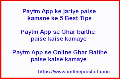 Paytm App ke jariye paise kamane ke 5 Best Tips
