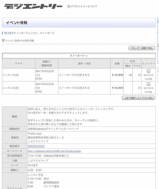 http://dgent.jp/e.asp?no=1700340