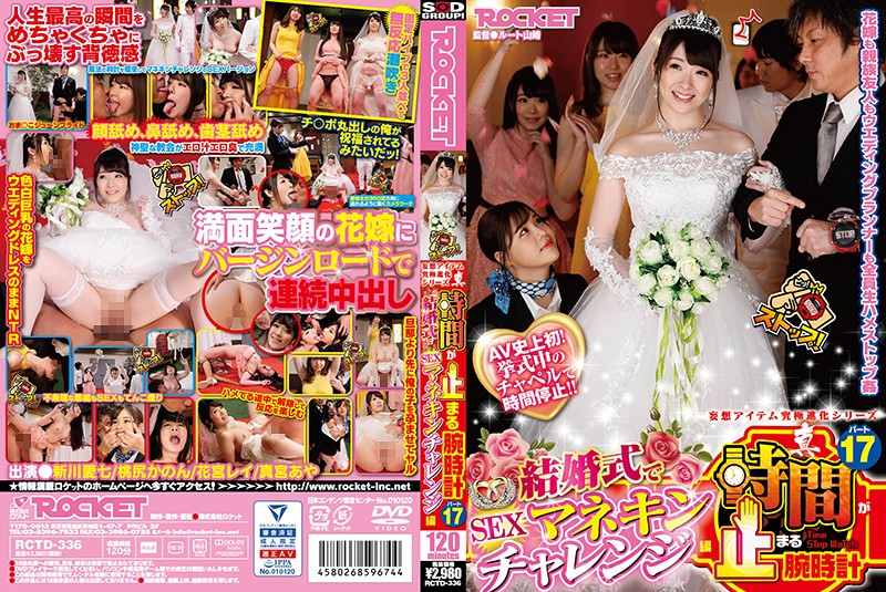 RCTD-336 Amazing Time Stop Wedding