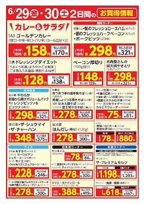 6/29(金)・6/30(土) 2日間のお買得情報