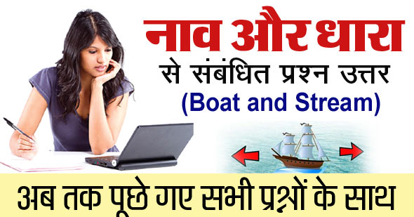 नाव और धारा से संबंधित प्रश्न सूत्र व उदाहरण सहित