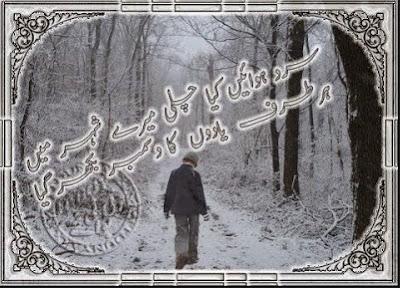 Urdu Poetry | Urdu Sad Shayari | 2 Lines Sad Poetry | Poetry Pics | Poetry Wallpapers | December Poetry | December Sad Poetry,Urdu poetry about friends, Urdu poetry about death, Urdu poetry about mother, Urdu poetry about education, Urdu poetry best