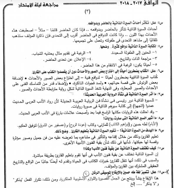 مراجعة ليلة الامتحان الاولى فى اللغة العربية للصف الثالث الثانوى