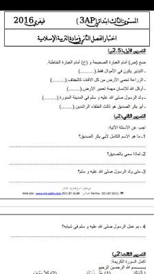نماذج اختبارات الفصل الثاني مادة التربية الاسلامية السنة الثالثة ابتدائي الجيل الثاني