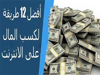 تعرف على أفضل 12 طريقة لكسب المال على الانترنت