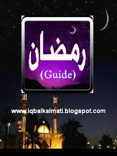 Ramadan Fasting And Problems Guide Book in Urdu