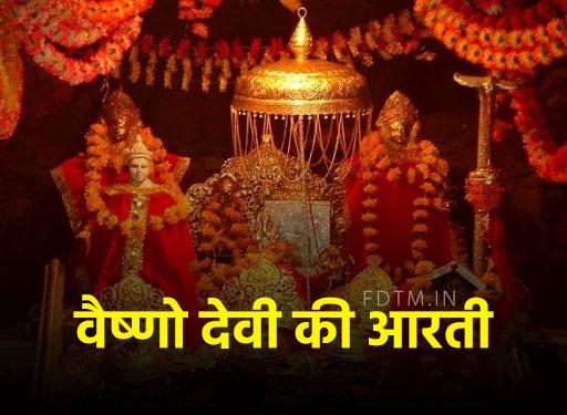 vaishno devi aarti in hindi
