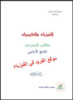 دليل المعلم للصف التاسع فيزياء وكيمياء ـ سوريا pdf جديد ،يحتوي على حل أسئلة ومسائل وأنشطة وتدريبات كتاب العلوم للصف التاسع، حديث 2017-2018-2019-2020، المنهاج الجديد المطور الطبعة المعدلة في سوريا، المركز الوطني لتطوير المنهاج التربوي، دليل المعلم وحلول كتاب الفيزياء والكيمياء للصف التاسع سوريا