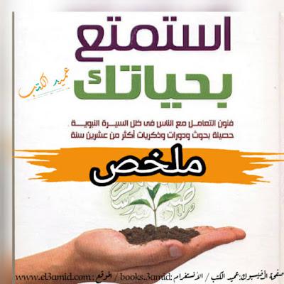 ملخص كتاب استمتع بحياتك  PDF | محمد العريفي