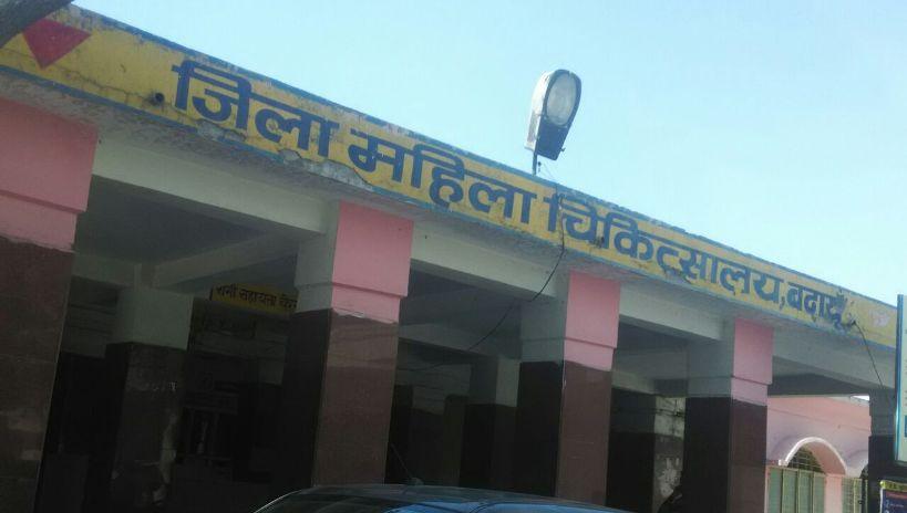 Image result for बदायूं जिला महिला अस्पताल
