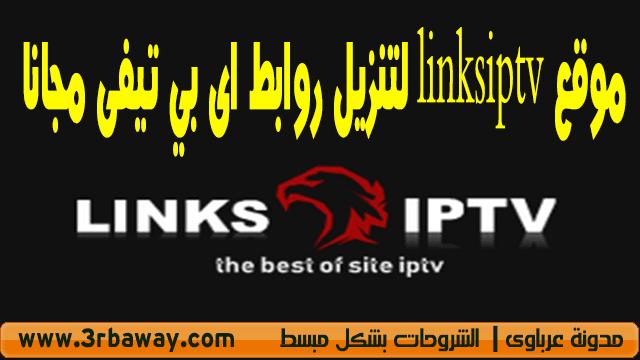موقع linksiptv لتنزيل روابط اى بي تيفى مجانا