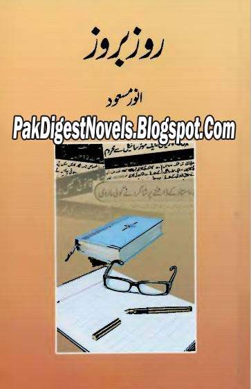 Roz Baroz Book By Anwar Masood Pdf Free Download