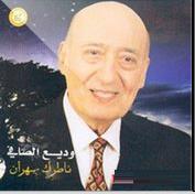 Wadih Al-Safi-Natrak Sahran