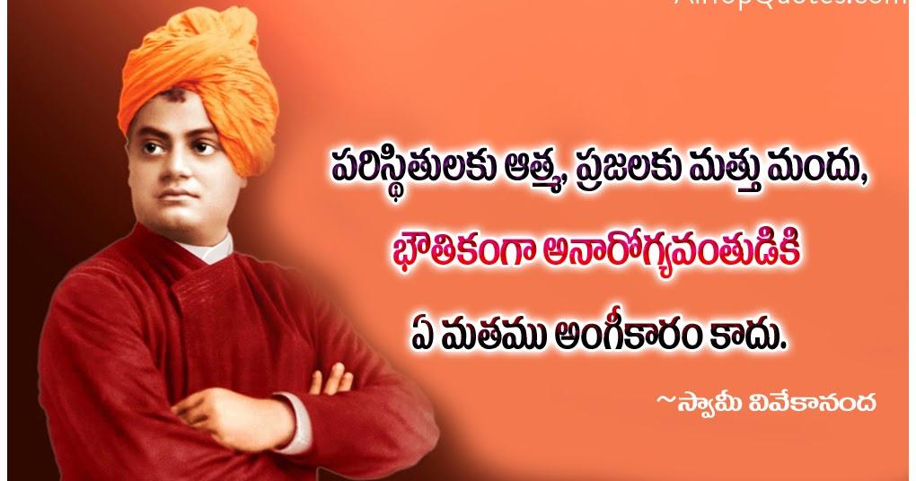 Swami Vivekananda Quotes Wallpapers In Hindi Vivekananda Telugu Quotes All Top Quotes Telugu Quotes