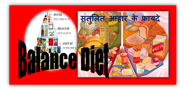 Benefits of balance diet