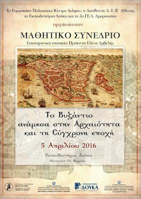 Μαθητικό συνέδριο με θέμα το Βυζάντιο και τον βυζαντινό πολιτισμό