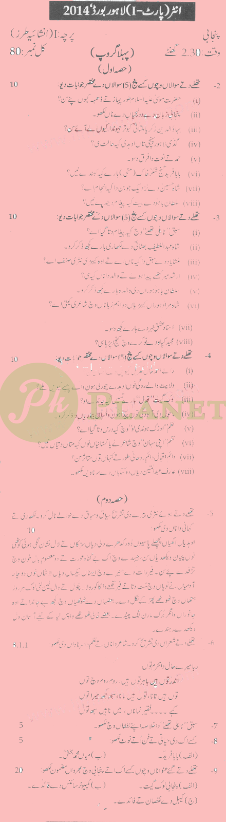 Past Papers of Punjabi Inter part 1 Lahore Board 2014