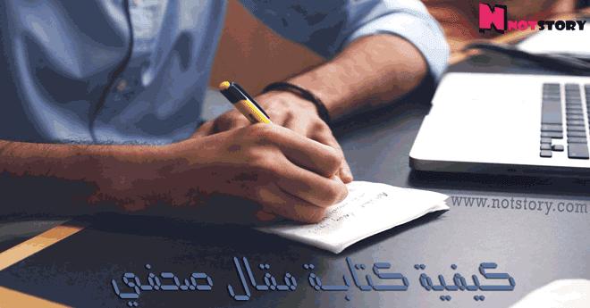 كيفية كتابة مقال صحفي يستوفي عناصر المقال