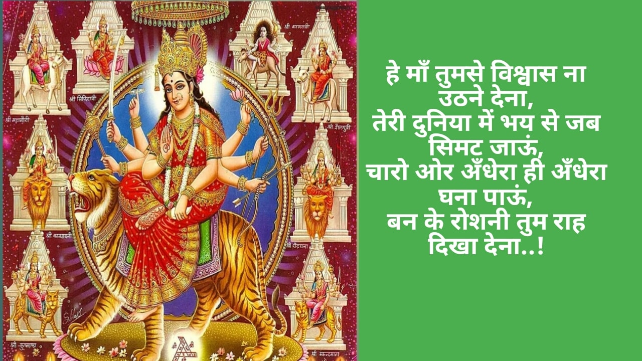 navratri wishes wallpaper download