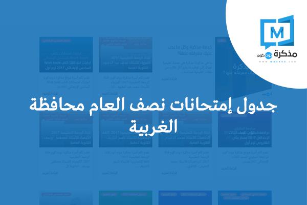 جدول إمتحانات نصف العام محافظة الغربية