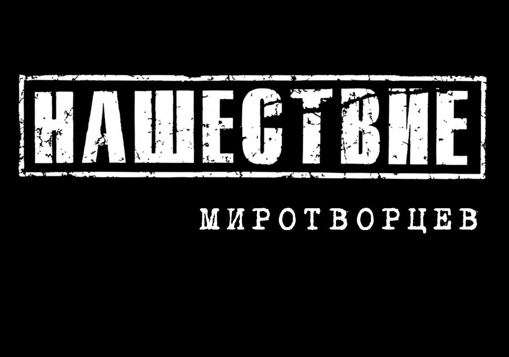 """""""Нашествие"""" миротворцев"""