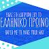 Βάλε στη διατροφή σου το ελληνικό πρωινό παρέα με το Make Your Way