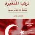 تحميل كتاب تركيا المتغيرة تبحث عن ثوب جديد - هاينتس كرامر