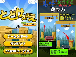 ReacheeE APK / APP Download,ReacheeE Android APP,好玩的手機過橋遊戲 APP 下載