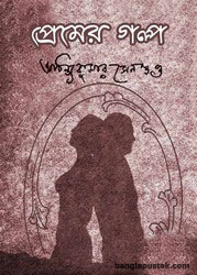 প্রেমের গল্প – অচিন্ত্যকুমার সেনগুপ্ত