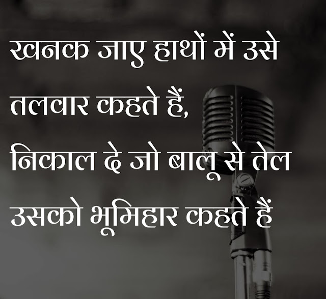 Bhumihar Attitude Status