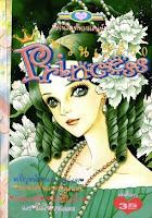 ขายการ์ตูน Princess เล่ม 50