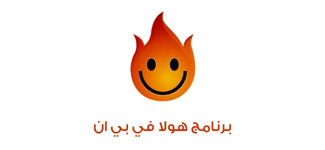 برنامج فتح المواقع المحجوبة هولا في بي ان Hola VPN للاندرويد