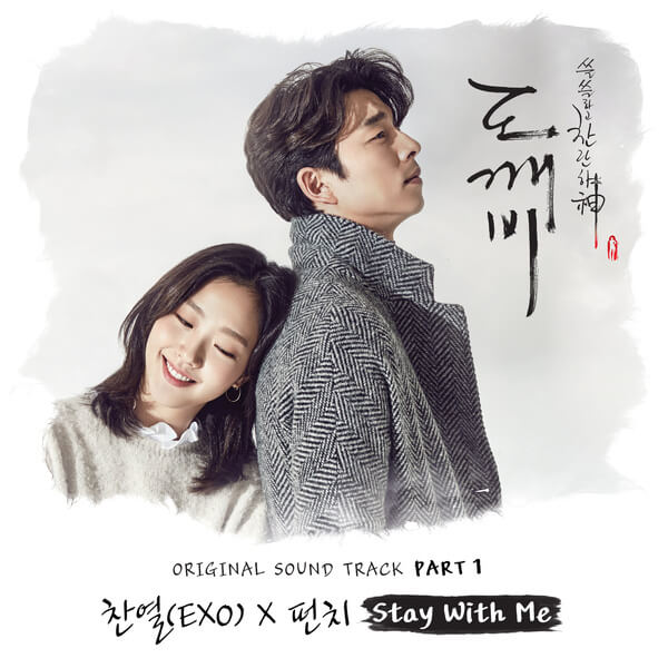 CHANYEOL (찬열), PUNCH (펀치) – Stay With Me Lyrics [Goblin (도깨비) OST Part 1]