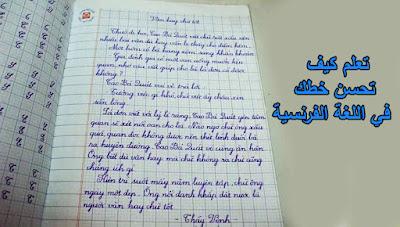 كيف تحسن خطك في اللغة الفرنسية وتكتب بخط جميل ورائع